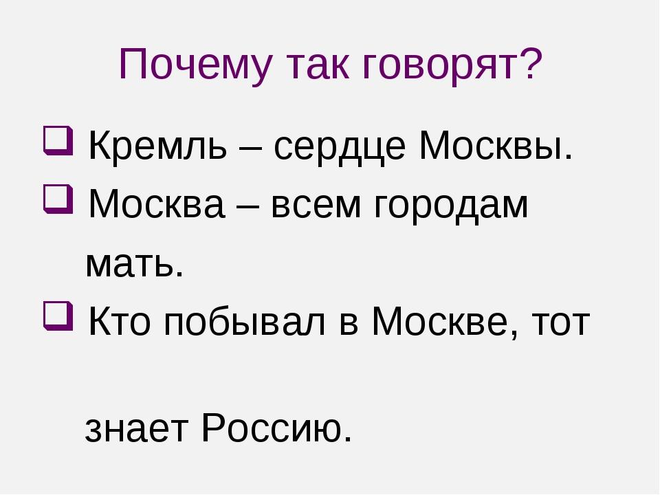 Почему так говорят? Кремль – сердце Москвы. Москва – всем городам мать. Кто п...