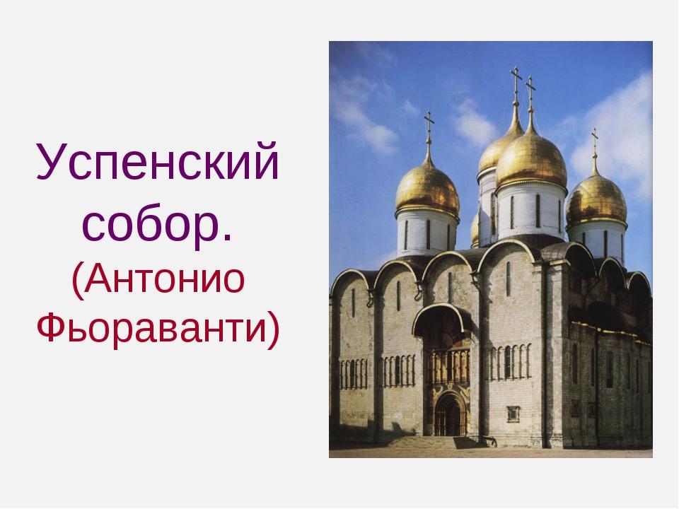 Успенский собор. (Антонио Фьораванти)