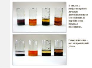 В опыте с рифампицином лучшую адсорбирующую способность в первый день показал