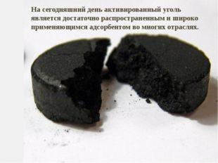 На сегодняшний день активированный уголь является достаточно распространенным