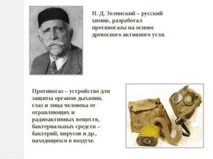 Н. Д. Зелинский – русский химик, разработал противогазы на основе древесного