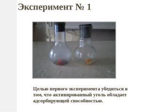 Целью первого эксперимента убедиться в том, что активированный уголь обладает
