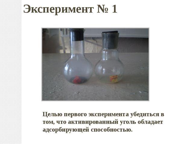 Целью первого эксперимента убедиться в том, что активированный уголь обладает...