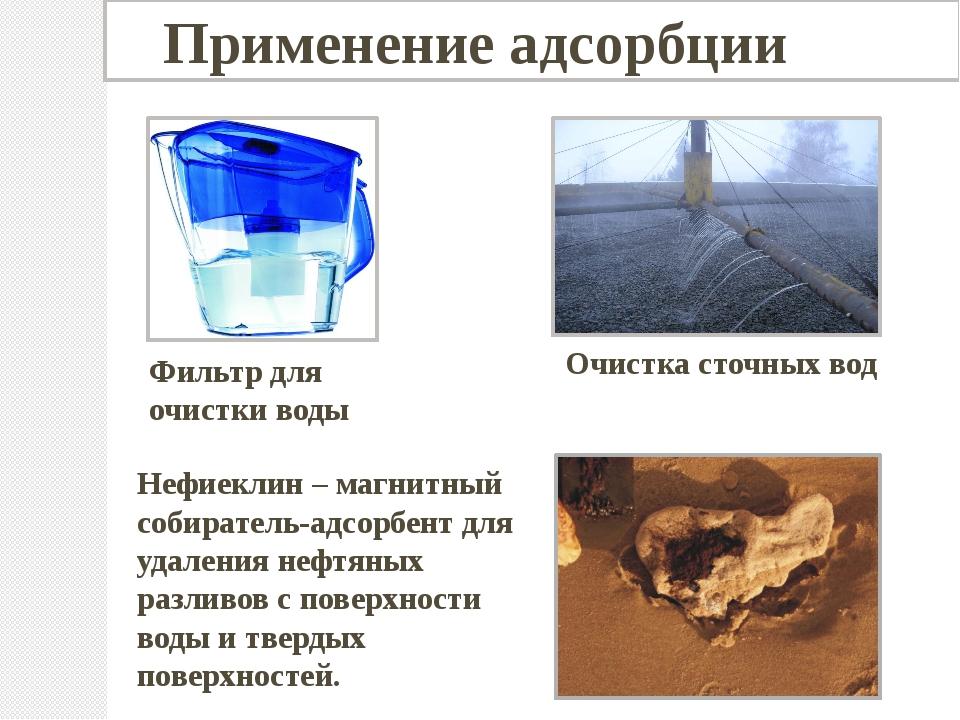 Применение адсорбции Фильтр для очистки воды Очистка сточных вод Нефиеклин –...