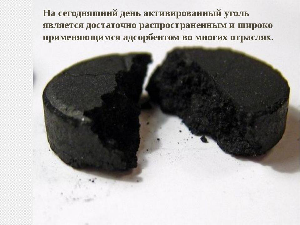 На сегодняшний день активированный уголь является достаточно распространенным...