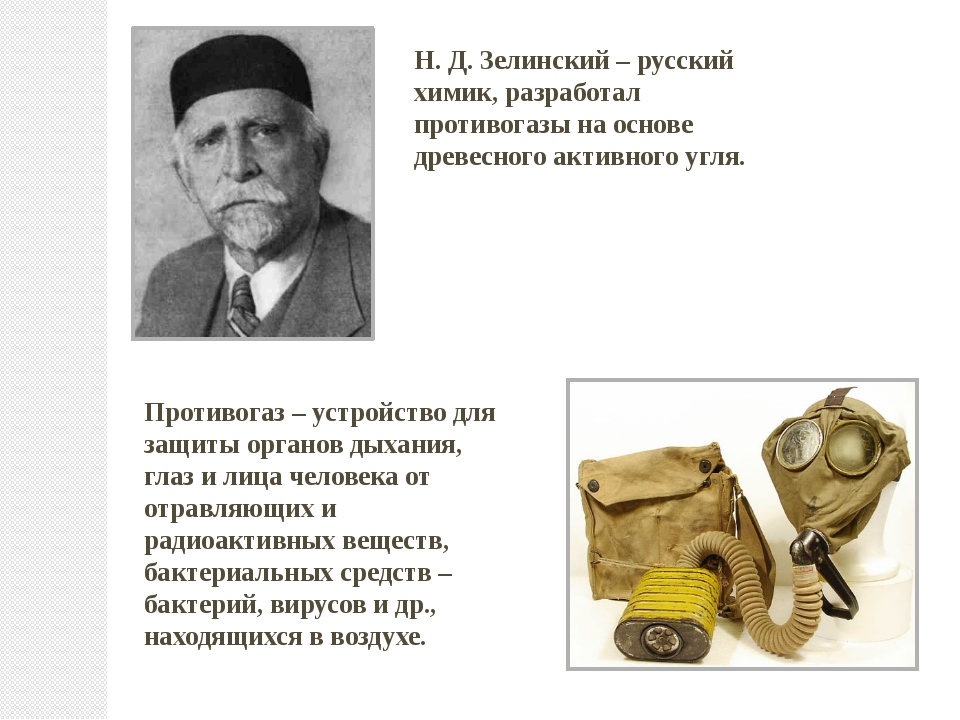 Н. Д. Зелинский – русский химик, разработал противогазы на основе древесного...