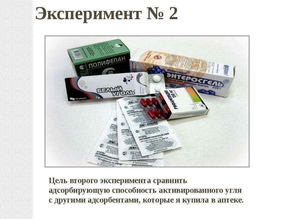 Эксперимент № 2 Цель второго эксперимента сравнить адсорбирующую способность...