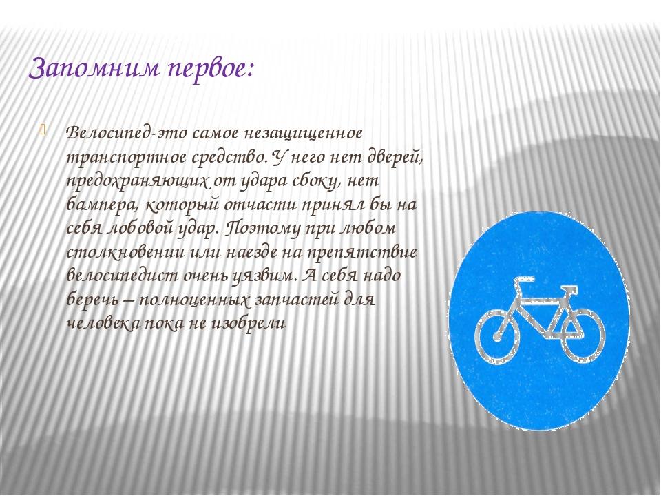 Запомним первое: Велосипед-это самое незащищенное транспортное средство. У не...