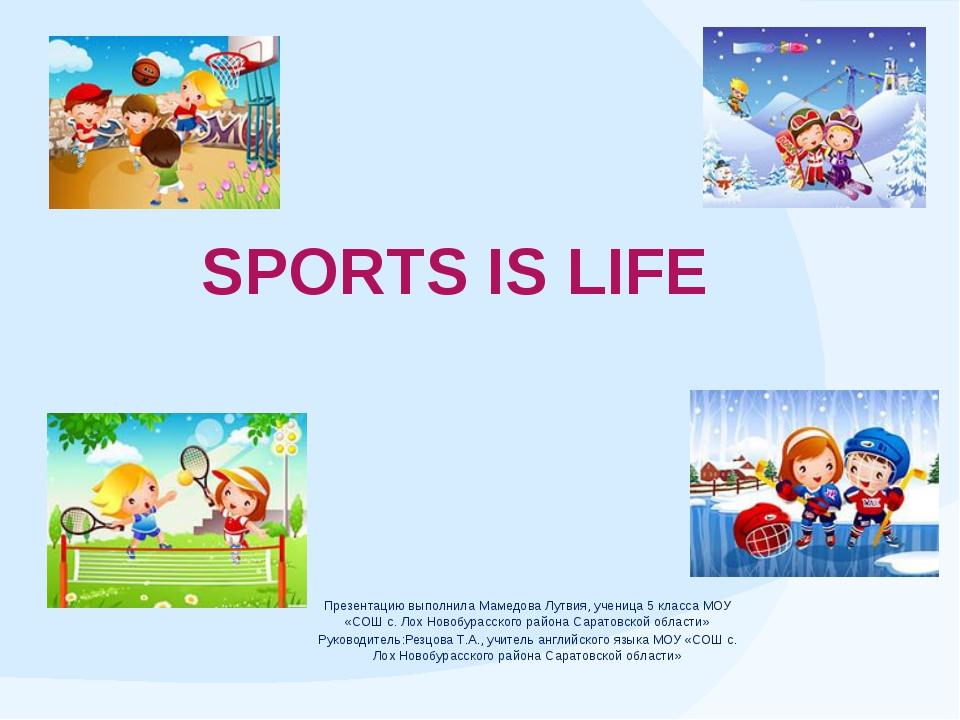 SPORTS IS LIFE Презентацию выполнила Мамедова Лутвия, ученица 5 класса МОУ «С...