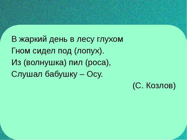 Разработка урока русского языка пнш слова названия предметов разного рода 2 класс с анализом урока