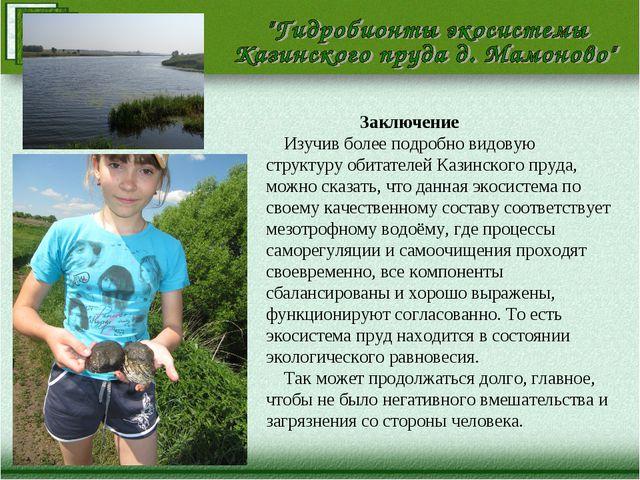 Заключение Изучив более подробно видовую структуру обитателей Казинского пру...