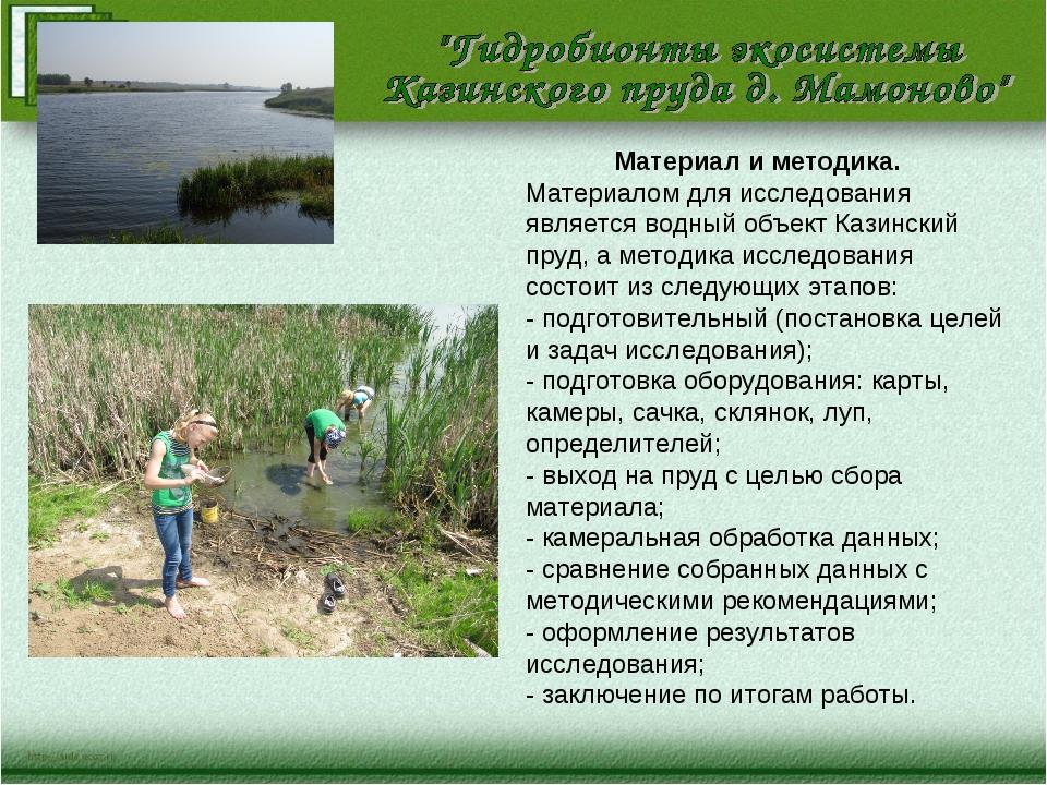 Материал и методика. Материалом для исследования является водный объект Кази...