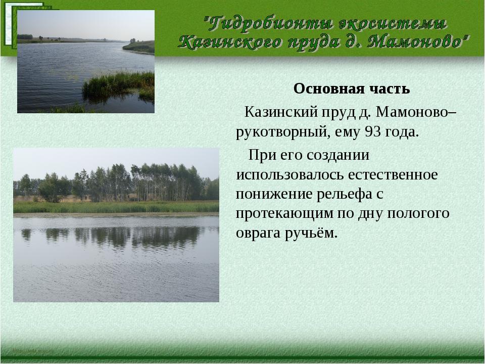 Основная часть Казинский пруд д. Мамоново– рукотворный, ему 93 года. При его...