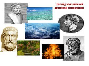 Взгляд мыслителей античной психологии