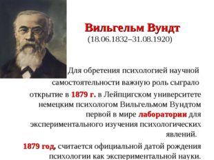 Вильгельм Вундт ( (18.06.1832–31.08.1920) Для обретения психологией научной