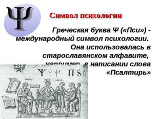 Символ психологии Греческая буква Ψ («Пси») - международный символ психологи
