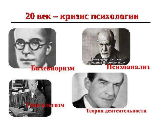 20 век – кризис психологии