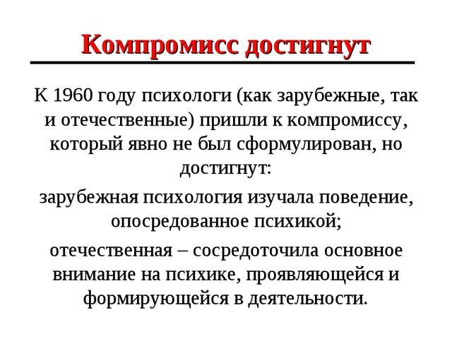 Компромисс достигнут К 1960 году психологи (как зарубежные, так и отечественн...