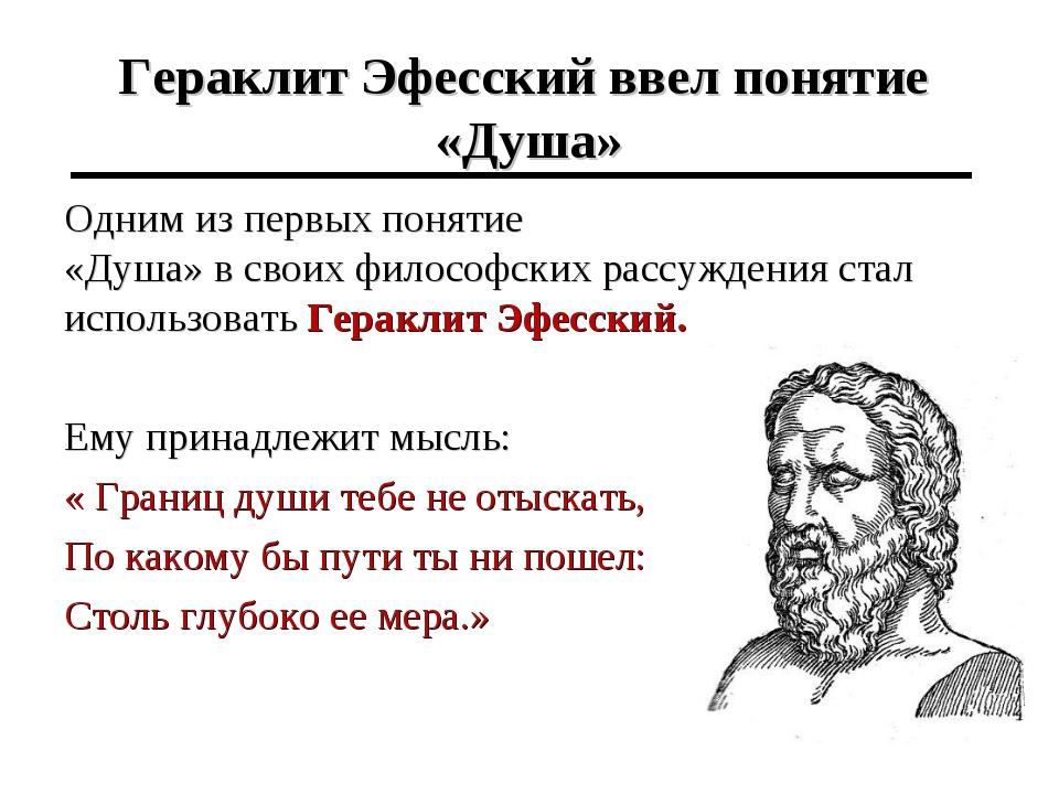Гераклит Эфесский ввел понятие «Душа» Одним из первых понятие «Душа» в своих...