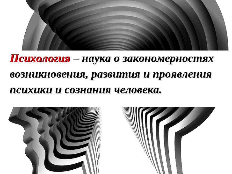 Психология – наука о закономерностях возникновения, развития и проявления пси...