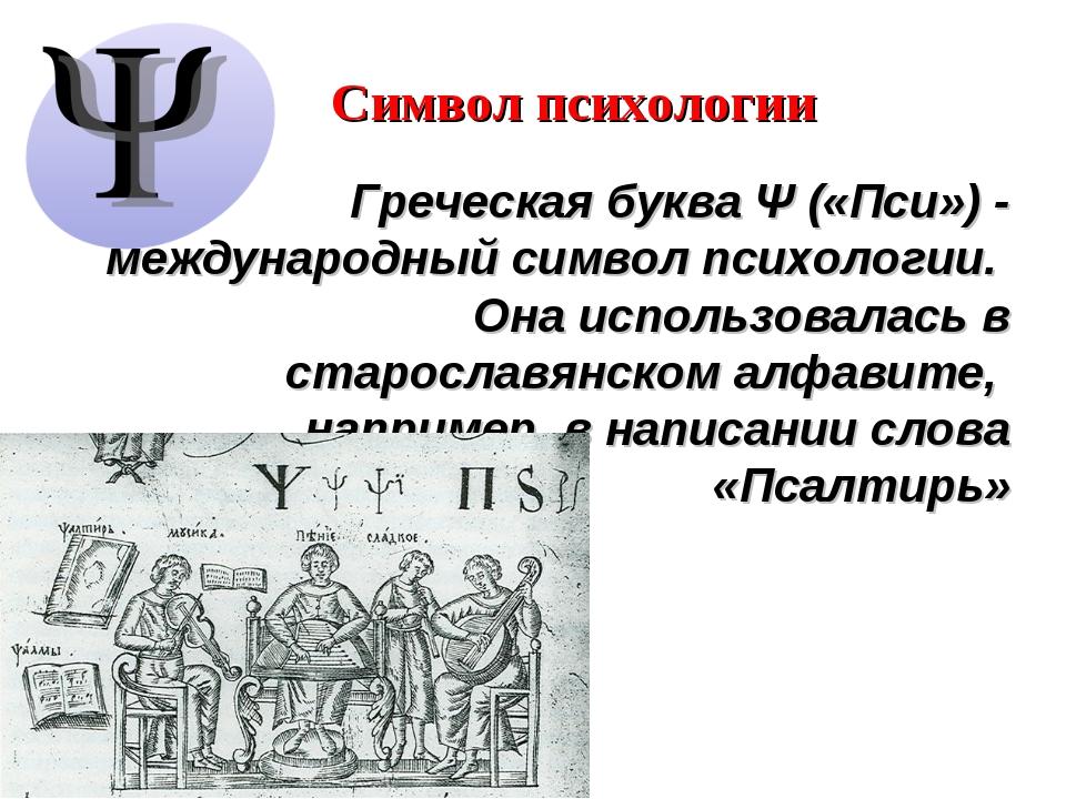 Символ психологии Греческая буква Ψ («Пси») - международный символ психологи...