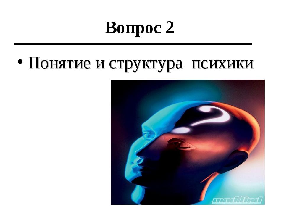 Вопрос 2 Понятие и структура психики