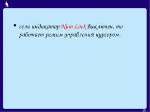 если индикатор Num Lock выключен, то работает режим управления курсором. *