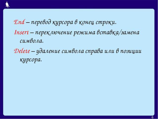 End – перевод курсора в конец строки. Insert – переключение режима вставка/за...