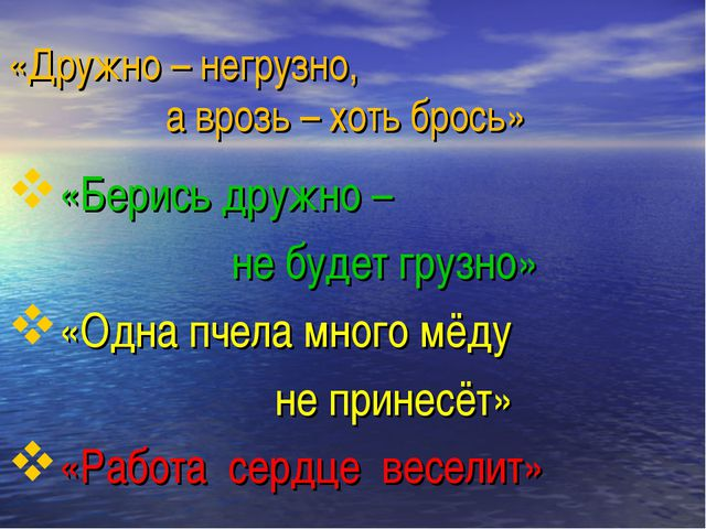 «Дружно – негрузно, а врозь – хоть брось» «Берись дружно – не будет грузно» «...
