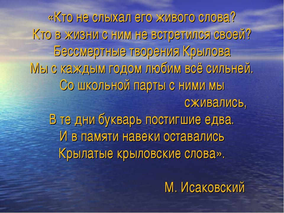 «Кто не слыхал его живого слова? Кто в жизни с ним не встретился своей? Бесс...