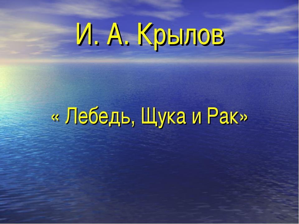 И. А. Крылов « Лебедь, Щука и Рак»