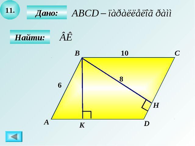 11. Дано: А B C D K 10 Н Найти: 6 8