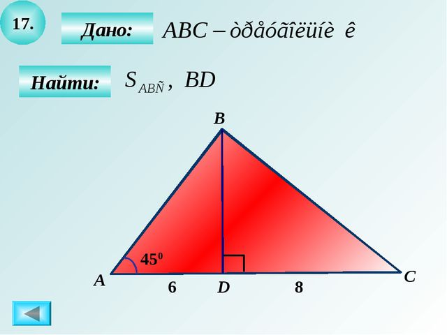 17. Найти: Дано: А B C D 450 6 8