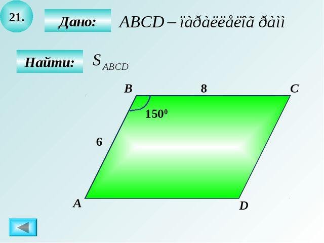 21. Дано: А B C D 8 Найти: 6 1500