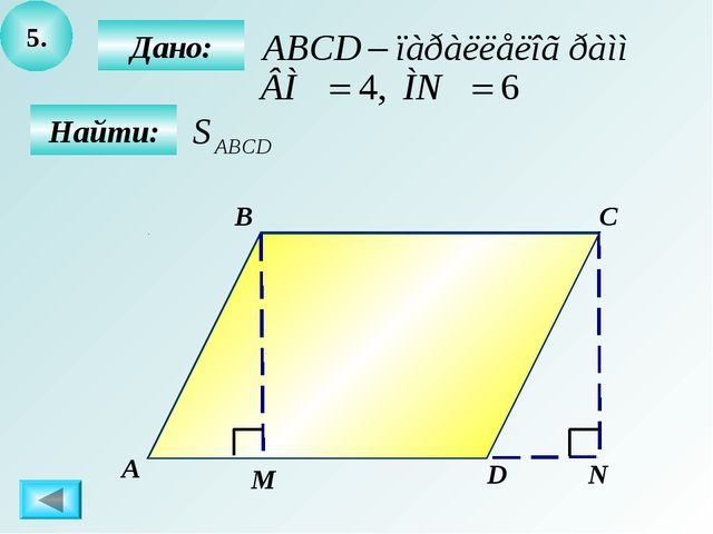 5. Дано: Найти: А B C N М D