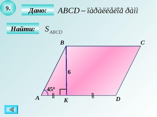 9. Найти: Дано: А B C D K 6 450