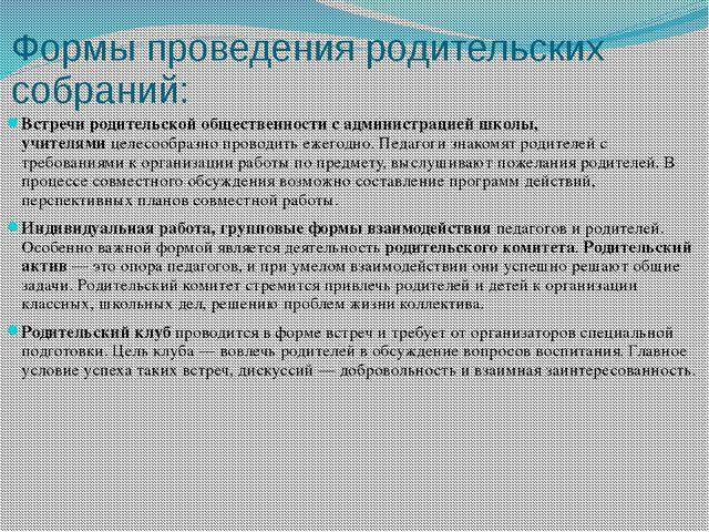 Формы проведения родительских собраний: Встречи родительской общественности с...