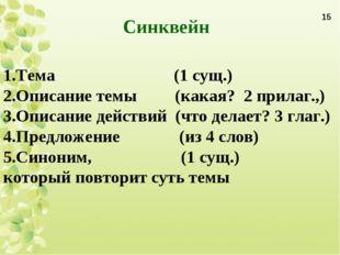 Синквейн 1.Тема (1 сущ.) 2.Описание темы (какая? 2 прилаг.,) 3.Описание дейст