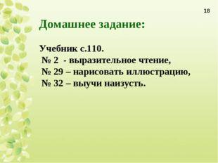 Домашнее задание: Учебник с.110. № 2 - выразительное чтение, № 29 – нарисоват
