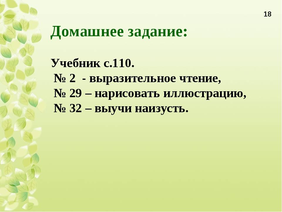 Домашнее задание: Учебник с.110. № 2 - выразительное чтение, № 29 – нарисоват...