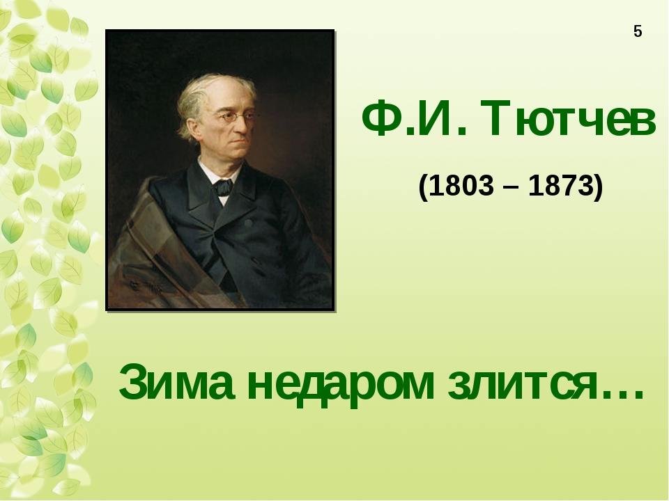 Ф.И. Тютчев Зима недаром злится… (1803 – 1873) 5