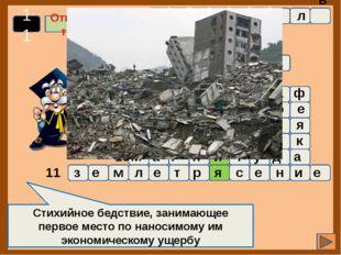 1 2 3 4 5 6 7 8 9 10 11 Стихийное бедствие, занимающее первое место по нанос