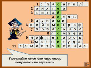 1 2 3 4 5 6 7 8 9 10 11 Прочитайте какое ключевое слово получилось по вертик