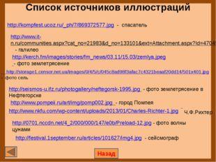 Список источников иллюстраций Назад http://kompfest.ucoz.ru/_ph/7/869372577.