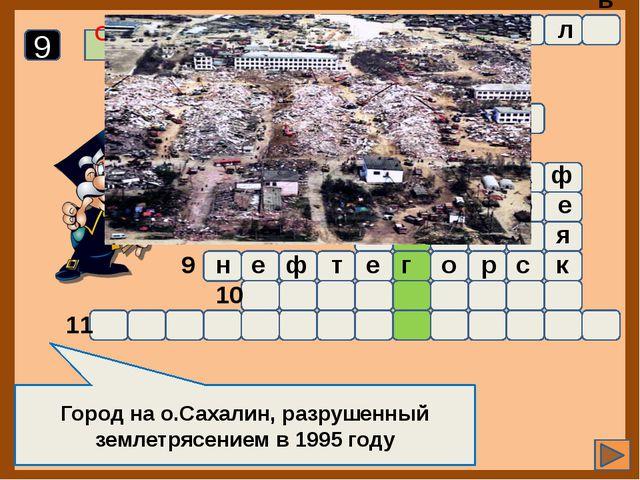 1 2 3 4 5 6 7 8 9 10 11 Город на о.Сахалин, разрушенный землетрясением в 199...