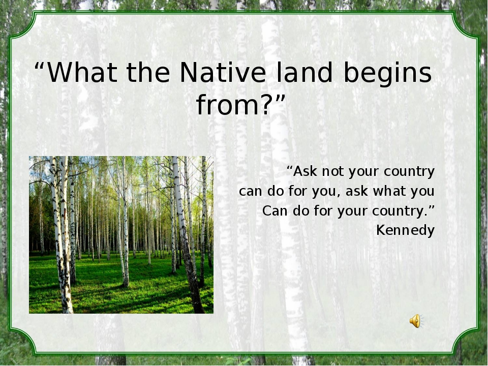 """What the Native land begins from?"" ""Ask not your country can do for you, as..."