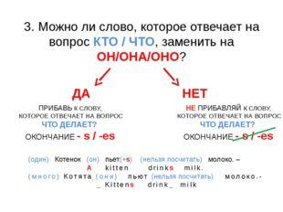 3. Можно ли слово, которое отвечает на вопрос КТО / ЧТО, заменить на ОН/ОНА/О