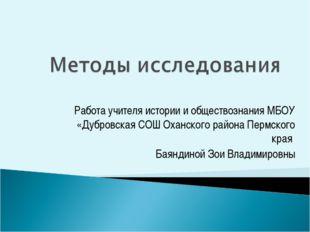Работа учителя истории и обществознания МБОУ «Дубровская СОШ Оханского района