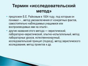 предложен Б.Е. Райковым в 1924 году, под которым он понимал «…метод умозаключ