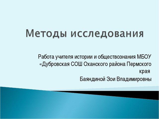 Работа учителя истории и обществознания МБОУ «Дубровская СОШ Оханского района...